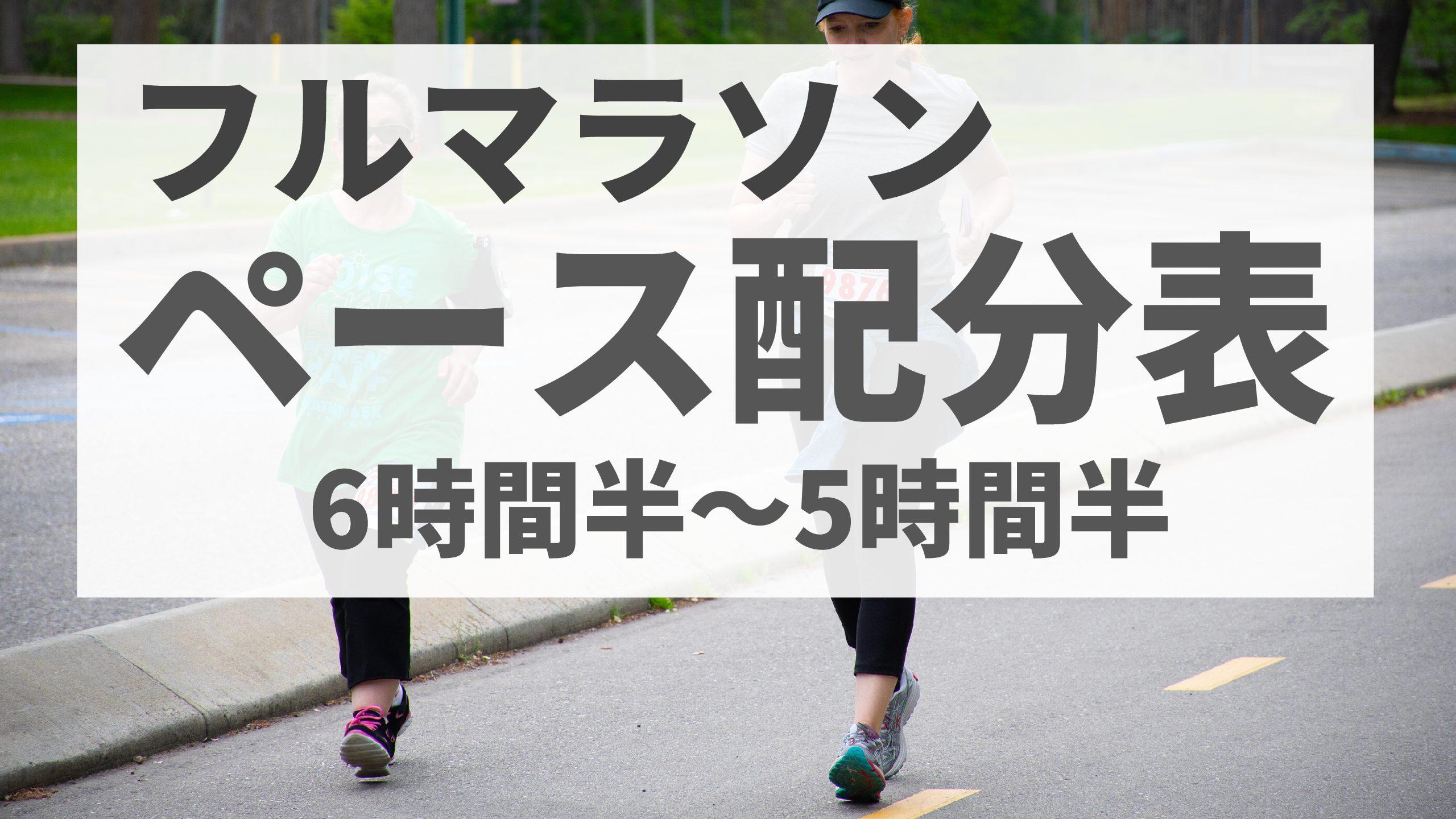 ペース 表 マラソン フル