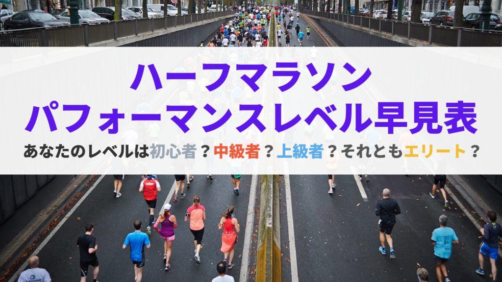 ハーフ マラソン 平均 タイム